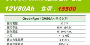 12V80Ah GreenRun鋰鐵汽車起停電池『100%台灣品質、台灣製造』